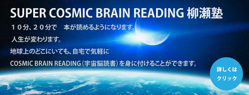 SUPERCOSMICBRAINREADING.jpg