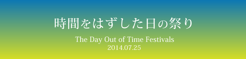 dayoutoftimefestivals-top2.png