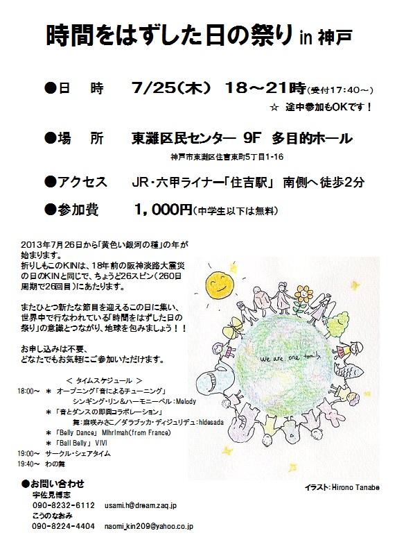 20130725神戸フライヤー