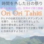image-tahichi